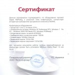 Sert_iiko-MyPOSeq