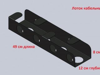 Case_490x80x120